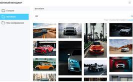 New file manager with image search by photostock
